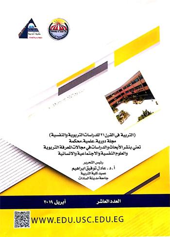 مجلة التربیة فی القرن 21 للدراسات التربویة والنفسیة